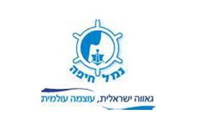 namal-haifa